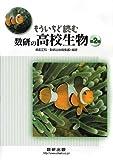 もういちど読む数研の高校生物〈第2巻〉
