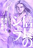 信長のシェフ 8 (芳文社コミックス)
