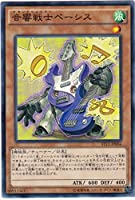 遊戯王 音響戦士ベーシス AT11-JP004 アドバンスド・トーナメントパック2015 Vol.3