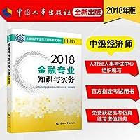 备考2019中级经济师教材 金融专业知识与实务(中级)