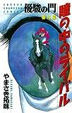 優駿の門 番外編 瞳の中のライバル (少年チャンピオン・コミックス)