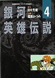 銀河英雄伝説 4 アムリッツァ大会戦 (アニメージュコミックス キャラコミックスシリーズ)