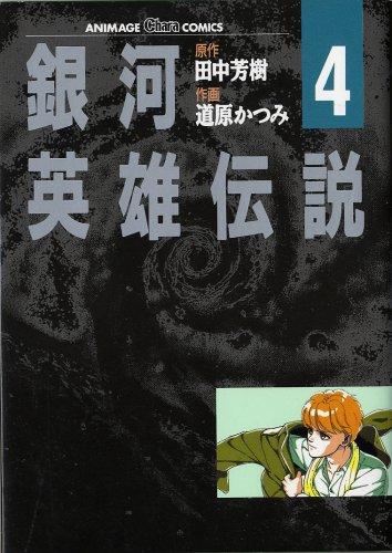 銀河英雄伝説 4 アムリッツァ大会戦 (アニメージュコミックス キャラコミックスシリーズ)の詳細を見る