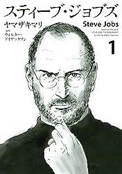 ウェブで無料で読める!マンガ版のスティーブ・ジョブズも面白い!ヤマザキマリ版 13