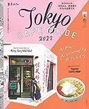 東京カフェ 2021【C&Lifeシリーズ】 (アサヒオリジナル)