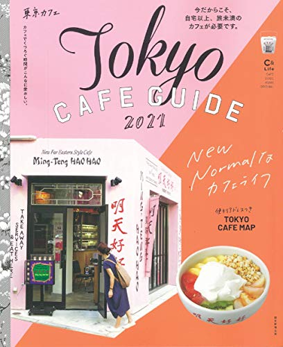 東京カフェ 2021【C&Lifeシリーズ】 (アサヒオリジナル)の詳細を見る