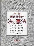 新版 現代社会の法と憲法