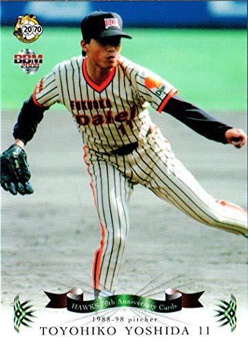 BBM2008 南海・ダイエー・ソフトバンク ホークス70周年記念カード レギュラーカード No.52 吉田豊彦