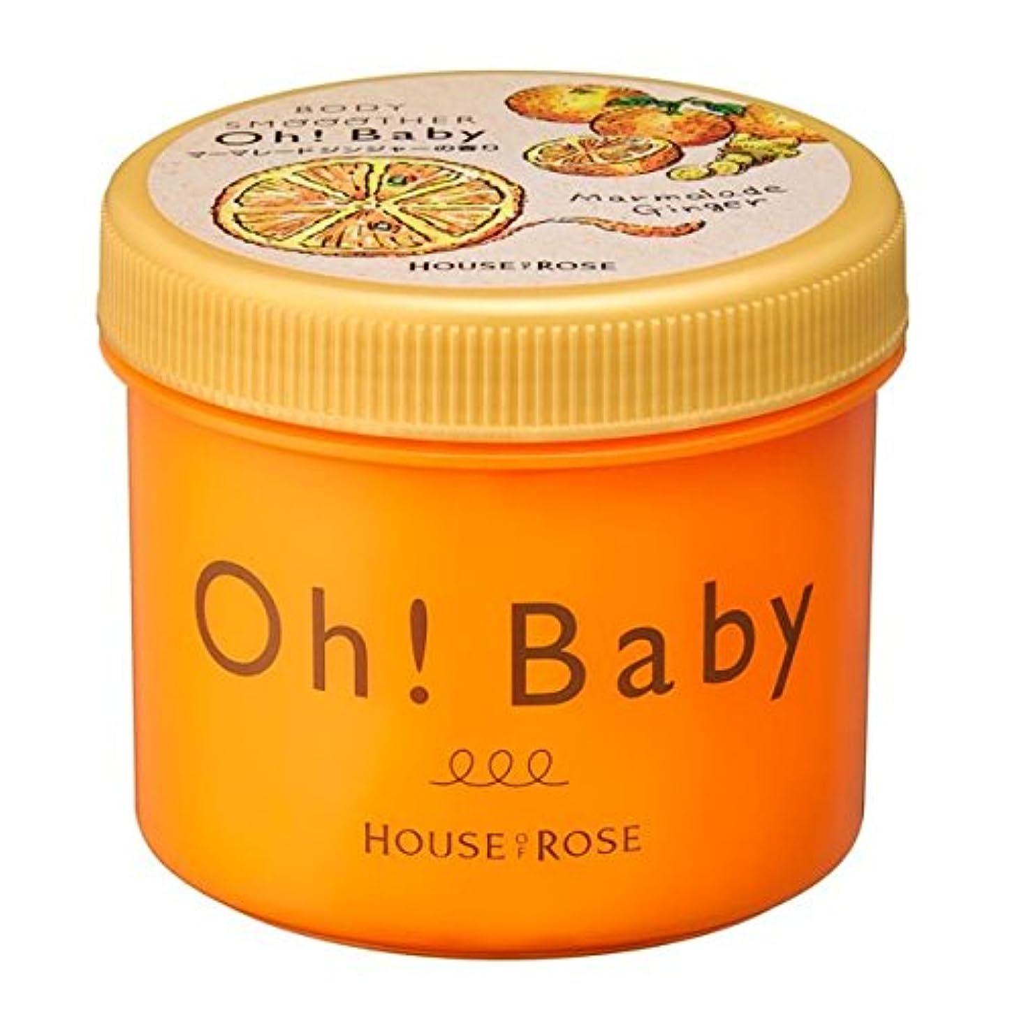 九時四十五分形成ピクニックをするHOUSE OF ROSE ハウスオブローゼ ボディ スムーザー MM(マーマレードジンジャーの香り)