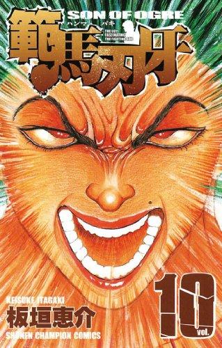 範馬刃牙(10) (少年チャンピオン・コミックス) - 板垣恵介