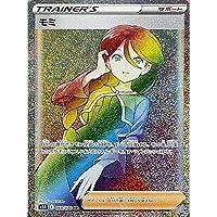 ポケモンカードゲーム PK-S5R-088 モミ HR