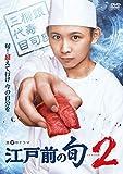 江戸前の旬season2 DVD-BOX