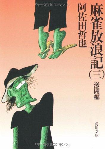 麻雀放浪記(三) 激闘編 (角川文庫 緑 459-53)