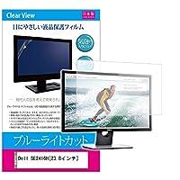 メディアカバーマーケット Dell SE2416H [23.8インチ(1920x1080)]機種で使える【ブルーライトカット 反射防止 指紋防止 気泡レス 抗菌 液晶保護フィルム】