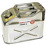 ガレージ・ゼロ ガソリン携行缶 ステンレス 10L 縦型 (GZKK07) [消防法適合品]/燃料缶