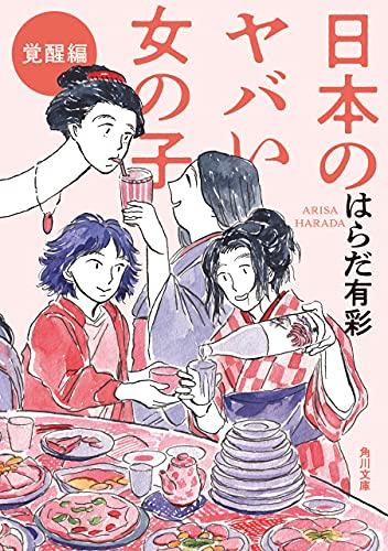 日本のヤバい女の子 覚醒編 (角川文庫)