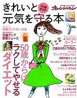 50歳からのきれいと元気を守る本 (オレンジページムック)
