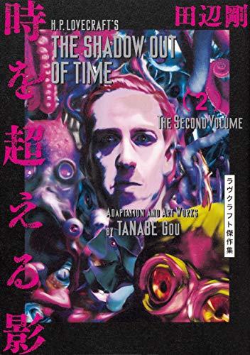 時を超える影 2 ラヴクラフト傑作集 (ビームコミックス)