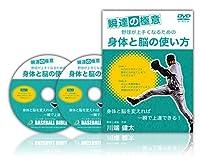 《瞬達の極意》身体と脳を変えれば一瞬で上達できる! 野球が上手くなるための身体と脳の使い方+あなたの体の使い方DVDをプレゼント
