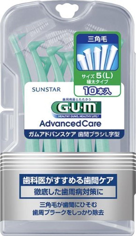 損傷品連邦サンスター GUM(ガム) 歯間ブラシ L字型 (L) 10本入り×60点セット (4901616212053)