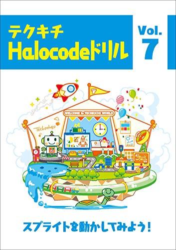 ハロコード プログラミングドリル【問題集】7: テクキチオリジナルドリル テクキチドリル Halocode