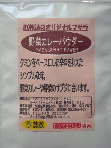 BONGAオリジナルブレンド「野菜カレーパウダー」(50g)使いやすいご家庭サイズ。クミンをベースに野菜に合うスパイスで組み立てた、ベジタリアンカレー用。マイルドな味わい。送料無料でポスト投函!!