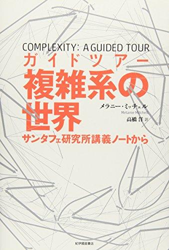 ガイドツアー 複雑系の世界: サンタフェ研究所講義ノートから