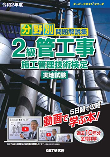 令和2年度 分野別 問題解説集 2級管工事施工管理技術検定 実地試験 (スーパーテキストシリーズ)の詳細を見る
