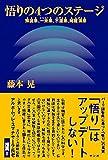 悟りの4つのステージ: 預流果、一来果、不還果、阿羅漢課