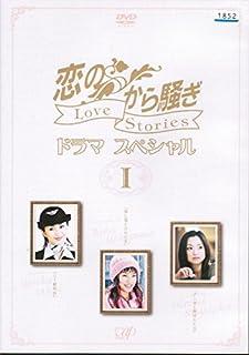 恋のから騒ぎドラマスペシャル LOVE STORIES [レンタル落ち] (全3巻セット) [マーケットプレイス DVDセット]