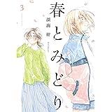 春とみどり(3) (メテオCOMICS)