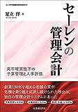セーレンの管理会計 (メルコ学術振興財団研究叢書)