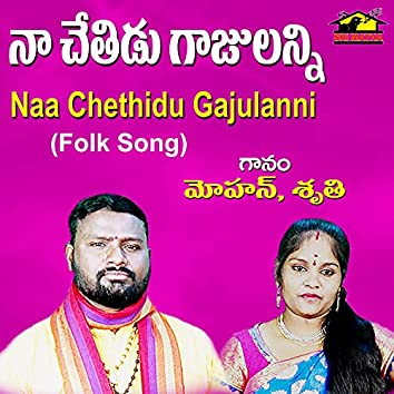 Naa Chethidu Gajulanni