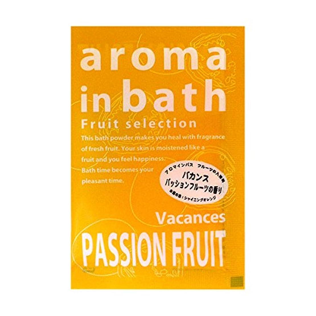 飾るペンフレンドアーチ入浴剤 アロマインバス 「パッションフルーツの香り」30個