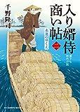 入り婿侍商い帖(二) 水運のゆくえ (新時代小説文庫)