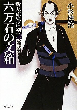 六万石の文箱―新九郎外道剣〈3〉 (光文社時代小説文庫)