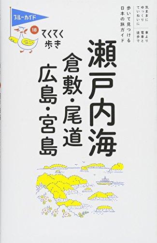 瀬戸内海 倉敷・尾道・広島・宮島 (ブルーガイドてくてく歩き)