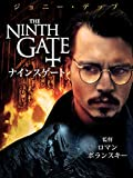 The Ninth Gate (ナインスゲート)