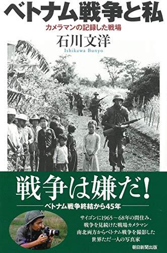 ベトナム戦争と私 カメラマンの記録した戦場 (朝日選書)