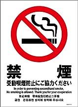 標識スクエア「 禁煙 受動喫煙防止にご協力 」 タテ・大【プレート 看板】 200x276㎜ CTK1110 2枚組