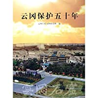Yungang protection of five years (fine) (hardcover)