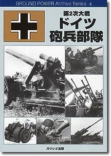 第2次大戦ドイツ砲兵部隊 (Ground power archive series)