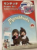 モンチッチ Happy 40th Anniversary トートバッグ&ポーチ