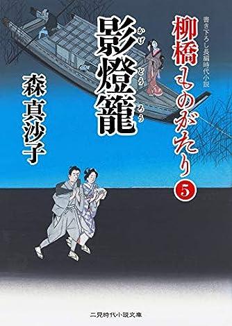 影燈籠 柳橋ものがたり5 (二見時代小説文庫)
