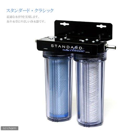 マーフィード 観賞魚用浄水器 スタンダードクラシック