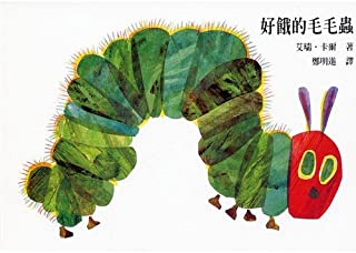 The Very Hungry Caterpillar ('The Very Hungry Caterpillar', in traditional Chinese, NOT in English)