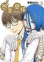 怨霊奥様 コミック 1-5巻セット