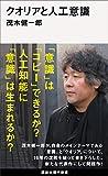 クオリアと人工意識 (講談社現代新書) - 茂木健一郎