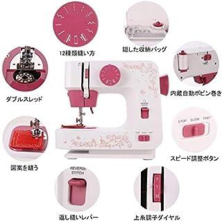 電動ミシン 小型ミシン 家庭用 ミシン 初心者 子供 ライト付き ダブルスレッド スピード調整可能 返し縫いDIY 簡単操作 12種類の縫い目 日本語取扱説明書