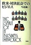 欧米・対決社会でのビジネス